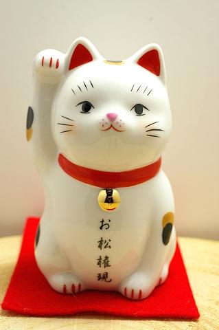 お松大権現オリジナル招き猫