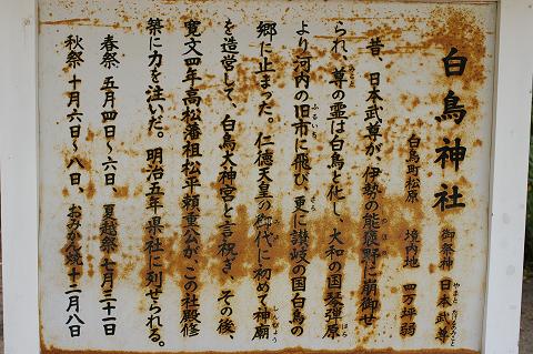 白鳥神社由緒