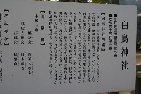 白鳥神社由緒2