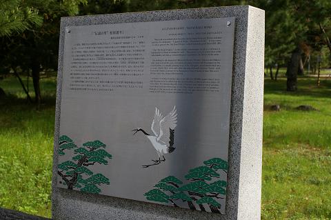 白鳥神社碑