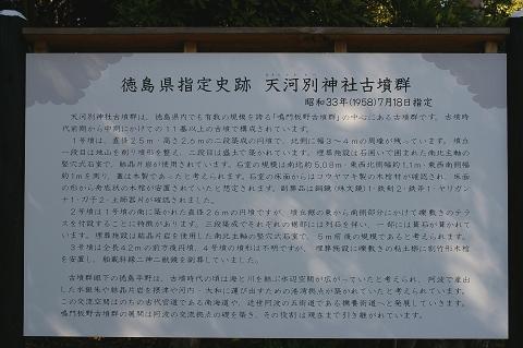 天河別神社古墳群 説明書き