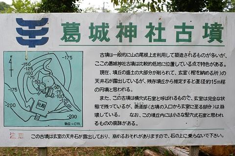 葛城神社古墳説明書き