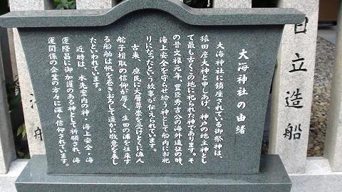 大海神社 由緒