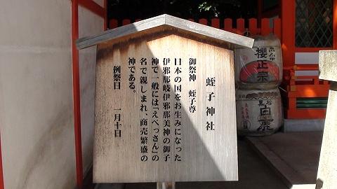 蛭子神社 立札