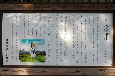 阿波古事記研究会看板