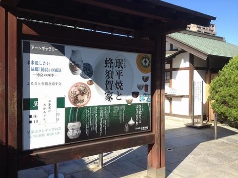 �平焼と蜂須賀家