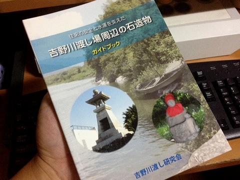 吉野川渡し場周辺の石造物