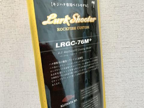 ラークシューター76M+