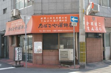 たばこや蒲鉾店